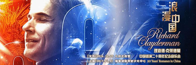 理查德·克莱德曼经典精品特别纪念演出暨 浪漫中国—理查德·克莱德曼2016音乐会