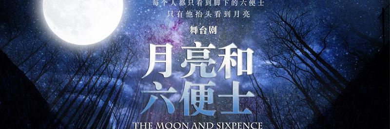 舞台剧《月亮和六便士》
