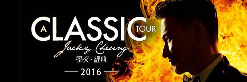 [A CLASSIC TOUR 学友.经典]创造永恒经典 2016张学友演唱会