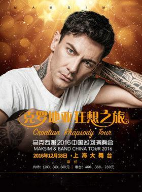 马克西姆2016中国巡回演奏会