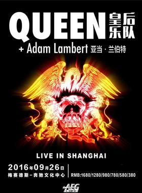 皇后乐队 + 亚当▪兰伯特上海演唱会