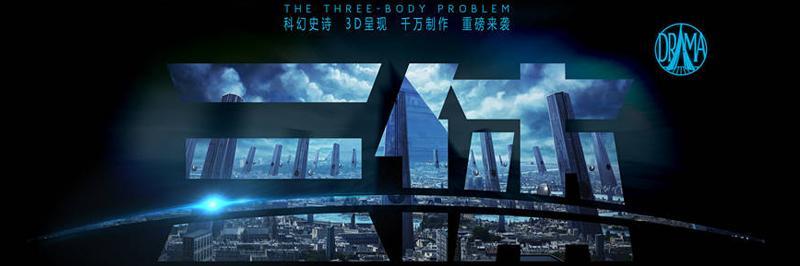 3D科幻舞台剧《三体》