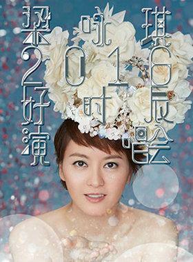 """2016梁咏琪""""好时辰""""巡回演唱会"""