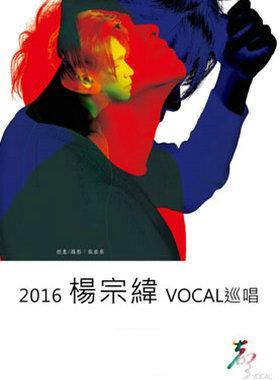 2016杨宗纬VOCAL巡回演唱会