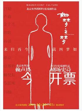 赖声川剧场史诗 中国圣诞《如梦之梦》