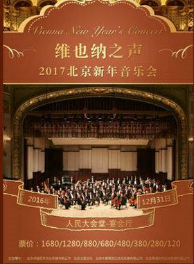 《维也纳之声》2017北京新年音乐会