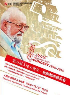 第21届人民大会堂·北京新年音乐会