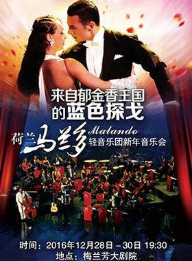 爱乐汇·荷兰马兰多轻音乐团新年音乐会