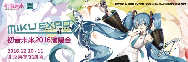 初音未来2016中国演唱会北京站