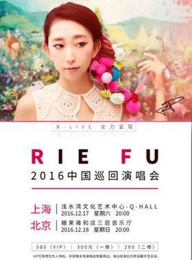 RIE FU 2016年中国演唱会