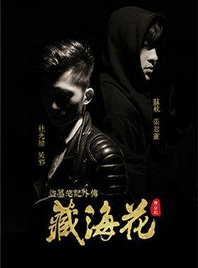 《盗墓笔记外传:藏海花》2.0版