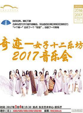 女子十二乐坊2017上海专场音乐会
