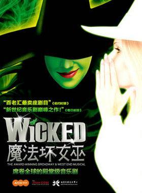 原版音乐剧《魔法坏女巫》(Wicked)