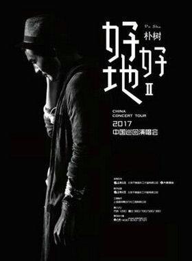 朴树2017中国巡回演唱会