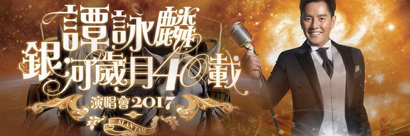 谭咏麟银河岁月40载2016中国巡回演唱会