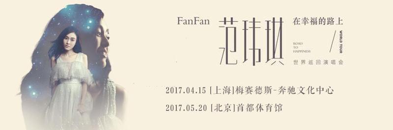 FanFan范玮琪〔在幸福的路上〕世界巡回演唱会