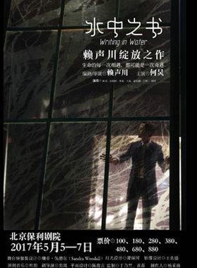 舞台剧《水中之书》(主演 何炅)