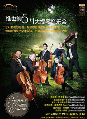 维也纳爱乐5+1大提琴音乐会