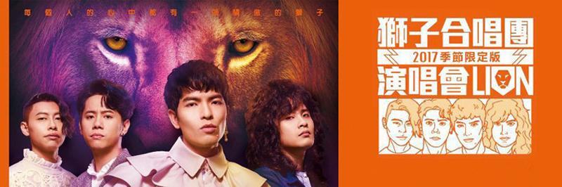 2017狮子合唱团演唱会季节限定版