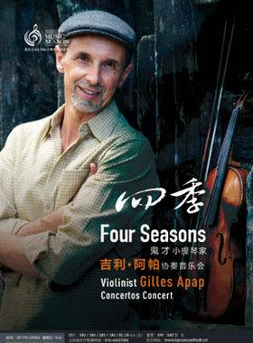 四季——鬼才小提琴家吉利•阿帕协奏音乐会