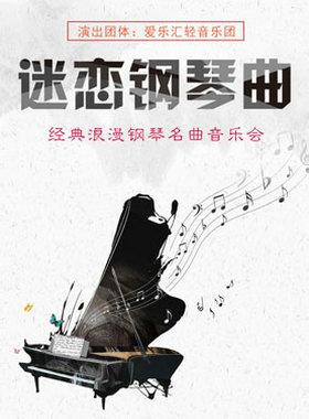 """""""迷恋钢琴曲""""经典浪漫钢琴名曲音乐会"""