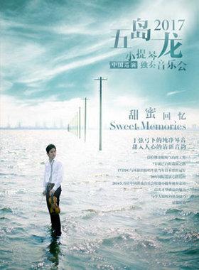 五岛龙2017小提琴 独奏音乐会中国巡演