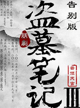 《盗墓笔记Ⅲ:云顶天宫》