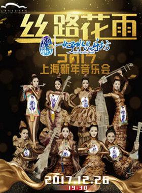 女子水晶乐坊2017上海新年音乐会