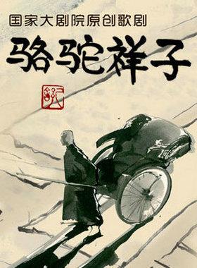 国家大剧院制作中国歌剧《骆驼祥子》