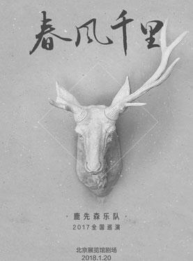 """鹿先森乐队""""春风千里""""全国巡演"""