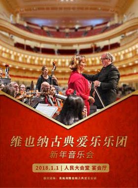 《维也纳古典爱乐乐团》新年音乐会