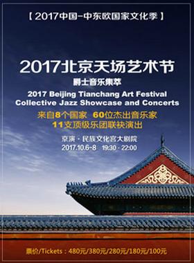 2017北京天场艺术节-爵士音乐集萃