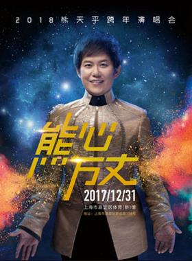 2018熊天平跨年演唱会