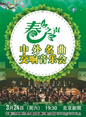 春之声—中外名曲交响音乐会