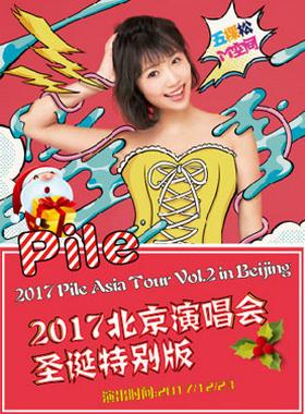 2017pile北京演唱会