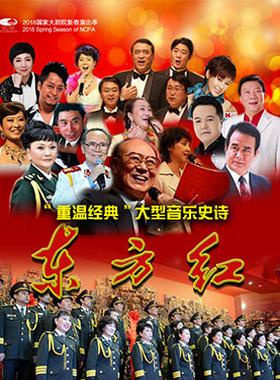 大型音乐史诗《东方红》音乐会