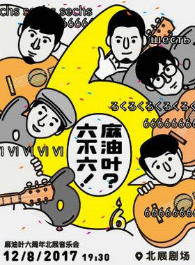 麻油叶六周年音乐会 马頔领衔
