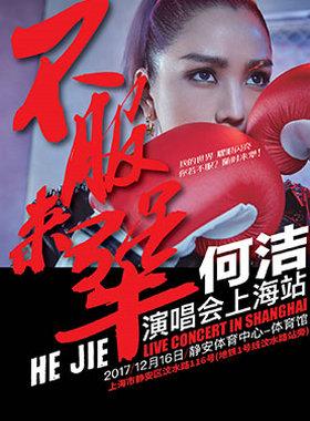不服来犟——2017何洁上海演唱会