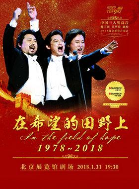 2018中国三大男高音北京新春音乐会