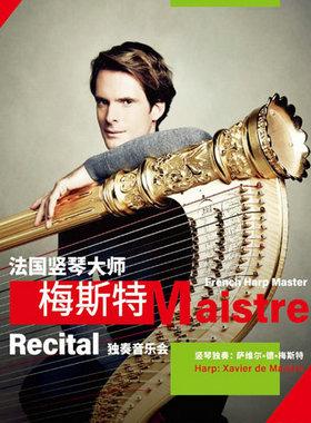 法国竖琴大师梅斯特独奏音乐会