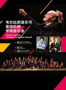 韦尔比耶音乐节室内乐团专场音乐会