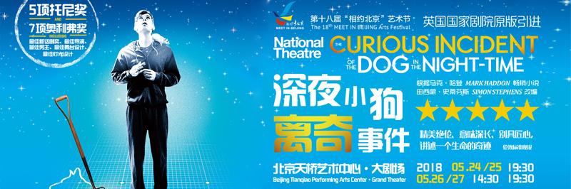 英国国家剧院原版舞台剧《深夜小狗离奇事件》