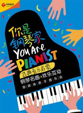 古典音乐启蒙钢琴名曲欢乐互动多媒体亲子音乐会