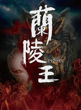 中国国家话剧院演出 话剧《兰陵王》
