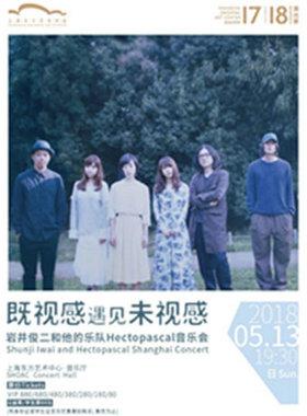 岩井俊二和他的乐队Hectopascal音乐会