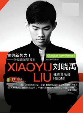 华裔青年钢琴家刘晓禹独奏音乐会