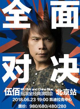伍佰&China Blue 摇滚演唱会