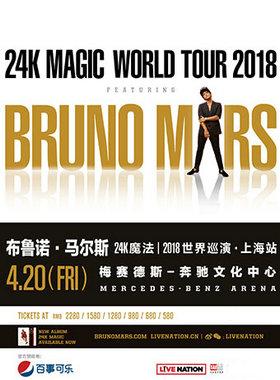 Bruno Mars 24K魔法世界巡演