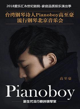 台湾钢琴诗人高至豪流行钢琴音乐会