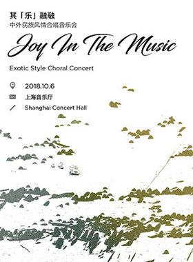 中外民族风情合唱音乐会